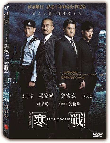 寒戰 DVD (音樂影片購)