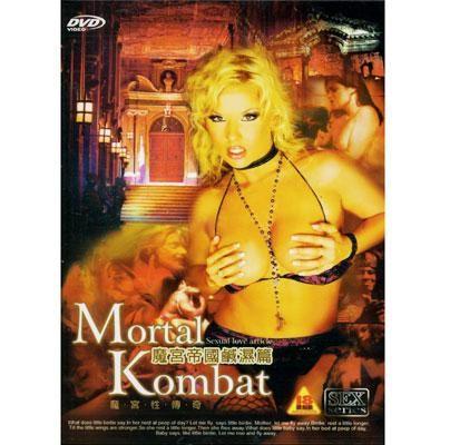 魔宮帝國鹹濕篇-魔宮性傳奇DVD Mortal Kombat 皇后的秘密 純潔的誘惑 (音樂影片購)