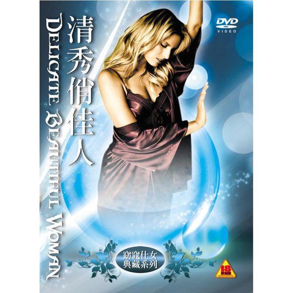 清秀俏佳人 DVD DELICATE BEAUTIFUL WOMAN窈窕仕女典藏系列芮貝卡的秘密 (音樂影片購)
