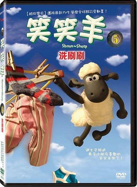 笑笑羊5:洗刷刷 DVD Shaun The Sheep - Wash Day 拔牙記 雷霆戰犬 外星訪客 瘋馬戲 (音樂影片購)