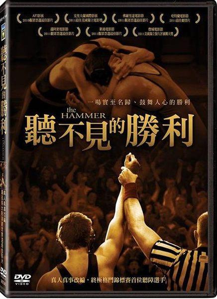 聽不見的勝利 DVD The Hammer 真人真事改編 聾啞教育 聽障冠軍選手 缺陷成長 (音樂影片購)