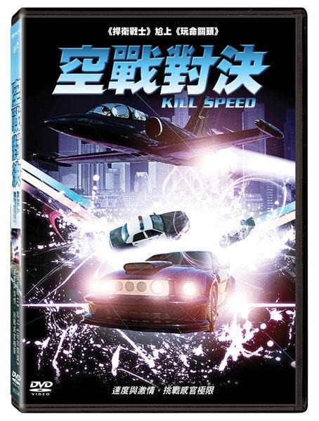 空戰對決 DVD Kill Speed 捍衛戰士 玩命關頭 (音樂影片購)