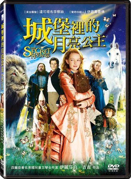 城堡裡的月亮公主 DVD The Secret of Moonare 驚奇四超人伊恩葛魯佛黃金羅盤達可塔布李察絲Gabor Csupo