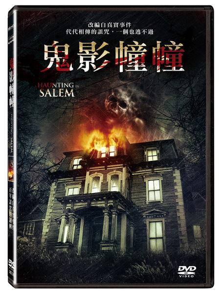 鬼影幢幢 DVD A Haunting in salem改編自真實事件代代相傳的詛咒百年詛咒的謎團 (音樂影片購)