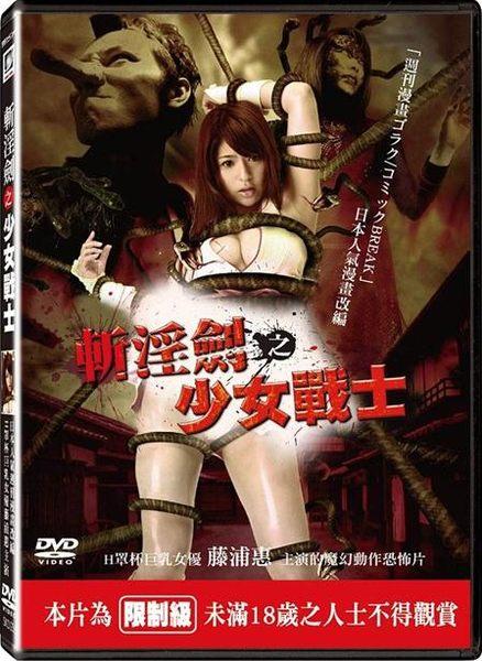 斬淫劍之少女戰士 DVD The Sword Of Tsubomi日本人氣漫畫改編藤浦惠魔幻動作恐怖片 (音樂影片購)