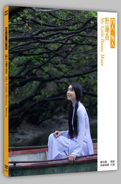 野蓮香 DVD My Little Honey Moon內人/外人 鄭有傑海倫清桃安歆雲柯宇綸江青霞(音樂影片購)