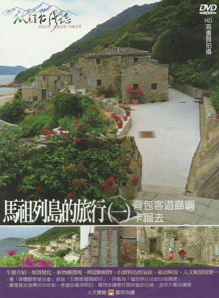 MIT台灣誌42 馬祖列島的旅行(一) 背包客遊島嶼:卡蹓去 DVD (音樂影片購)