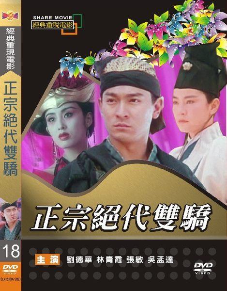 正宗絕代雙驕DVD 劉德華 林青霞 張敏 吳孟達 (音樂影片購)