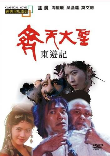 經典重現電影75:齊天大聖東遊記 DVD (音樂影片購)