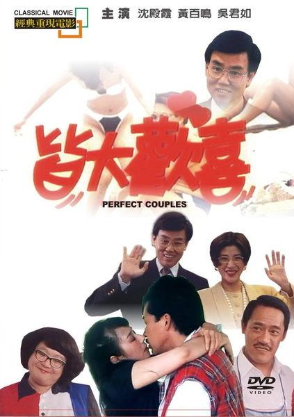 經典重現電影82:皆大歡喜 DVD