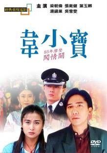 經典重現電影94 韋小寶93年摩登闖情關 DVD (音樂影片購)