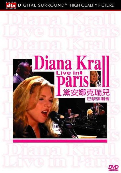 黛安娜克瑞兒 巴黎演唱會 DVD Diana Krall Live in Paris I LOVE BEING HERE WITH YOU (音樂影片購)