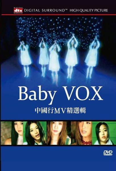 Baby V.O.X 中國行MV精選輯 DVD (音樂影片購)