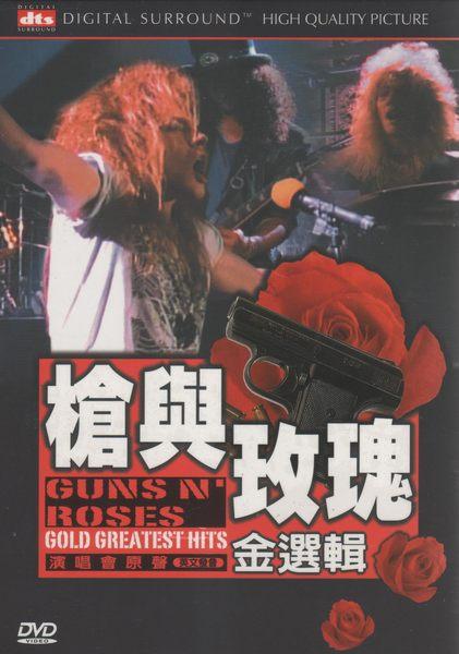槍與玫瑰金選輯 DVD 演唱會原聲 英文發音 GUNS N' ROSES GOLD GREATEST HITS Patience耐心 (音樂影片購)
