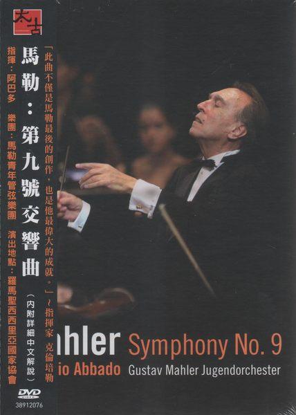 馬勒:第九號交響曲 DVD 阿巴多 馬勒青年管弦樂團 悠閒的行板Andante comodo (音樂影片購)