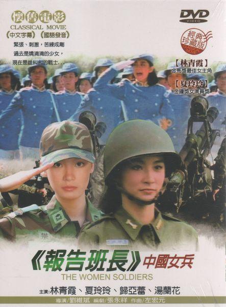 報告班長 中國女兵 DVD 林青霞 夏玲玲 歸亞蕾 湯蘭花 滾滾紅塵 經典珍藏版 (音樂影片購)