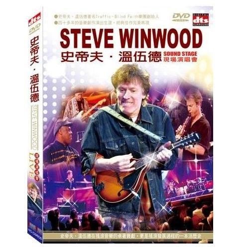 史帝夫溫伍德現場演唱會DVD Steve Winwood Traffic Blind Faith樂團創始人 搖滾巨人(音樂影片購)