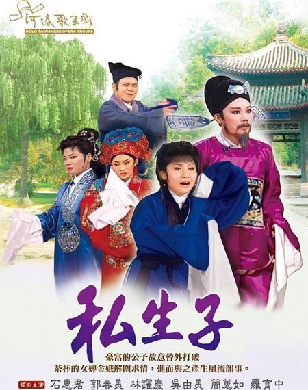 河洛歌仔戲37 私生子 DVD HOLO TAIWANESE OPERA TROUPE (音樂影片購)