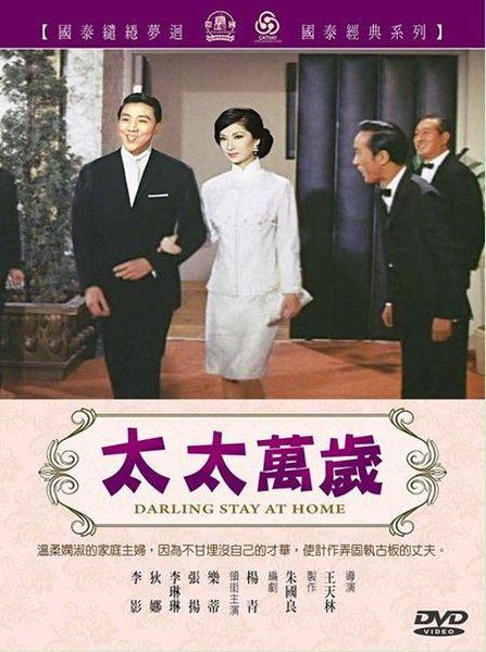 太太萬歲 DVD DARLING STAY AT HOME 張揚樂蒂李琳琳狄娜李影王天林酒店公關 (音樂影片購)
