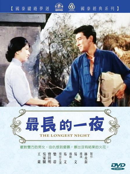 最長的一夜 DVD The Longest Night 樂蒂阿翠寶田明田中清輝吳家驤趙老爹王萊趙大媽 (音樂影片購)