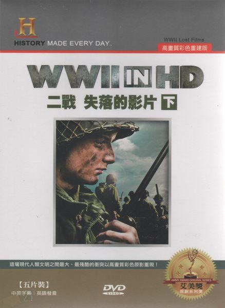 二戰 失落的影片 DVD 下套 日本偷襲珍珠港 諾曼地登陸戰 硫磺島之役 納粹 (音樂影片購)