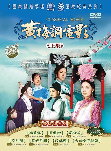 黃梅調電影 上集 套裝 DVD (音樂影片購)