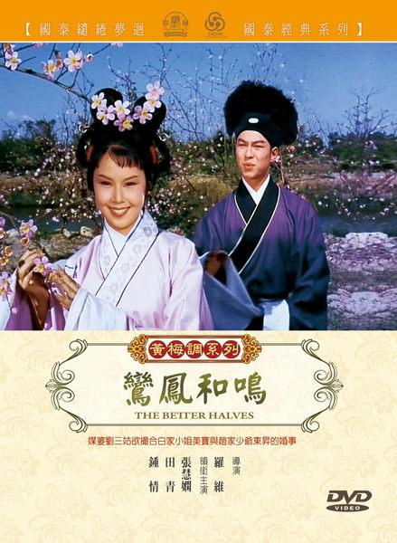 黃梅調系列 鸞鳳和鳴 DVD (音樂影片購)