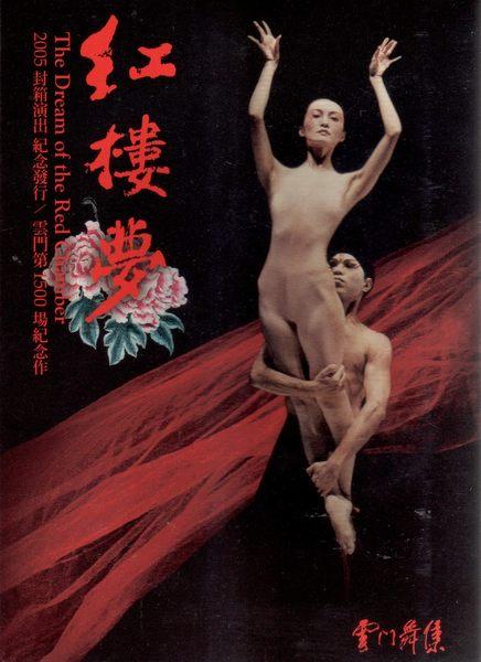 雲門舞集 紅樓夢 DVD The Dream of the Red Chamber亞洲巨人林懷民女媧煉石補天遺青埂峰 (音樂影片購)