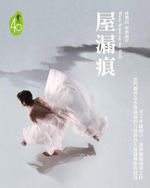 雲門舞集 屋漏痕 DVD (音樂影片購)