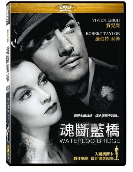 費雯麗 魂斷藍橋 DVD 免運 (音樂影片購)