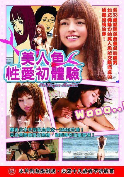 美人魚性愛初體驗 DVD (音樂影片購)
