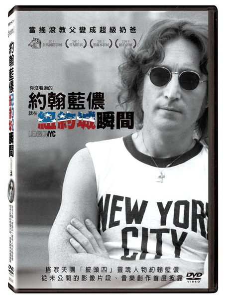 約翰藍儂:紐約城瞬間 DVD (音樂影片購)