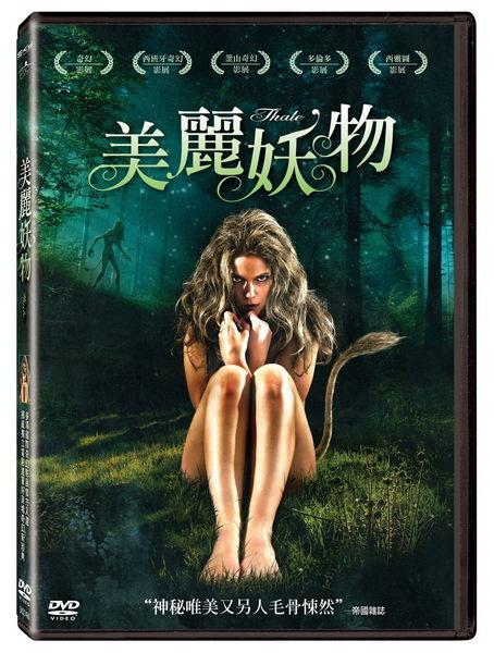 美麗妖物 DVD (音樂影片購)