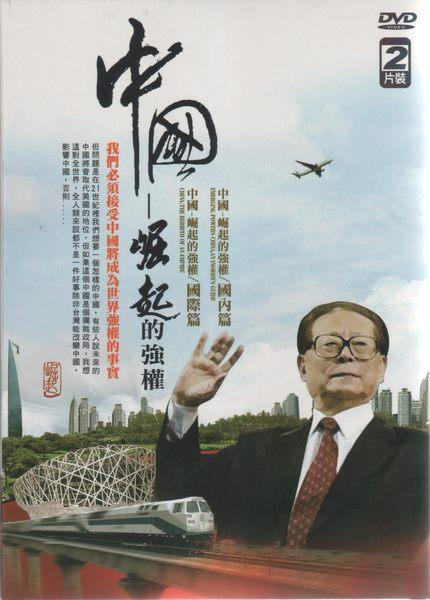 中國崛起的強權 DVD 朝鮮半島日本西藏拉薩維吾爾東突厥斯坦伊斯蘭運動組織達蘭薩拉法輪功