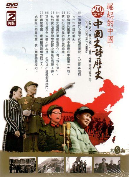 崛起的中國 20世紀 中國史詩歷史 DVD CHINA RISING;THE EPIC HISTORY OF 20TH CENTURY CHINA