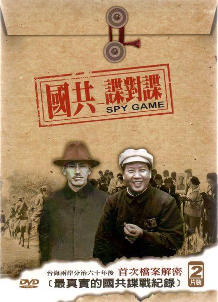 國共 諜對諜 DVD SPY GAME 重慶林17號的密報鋤奸小花圃敵營14年螢火蟲行動 (音樂影片購)