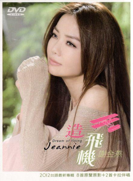 謝金燕 造飛機 DVD Jeannie Dream of flying不痛牽手片尾曲片頭曲決心放你離開 (音樂影片購)