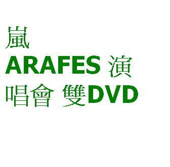 嵐 ARAFES 演唱會 雙DVD ARASHI (音樂影片購)
