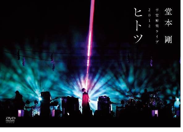 堂本剛 2012平安神宮公演:合而為一 DVD (音樂影片購)