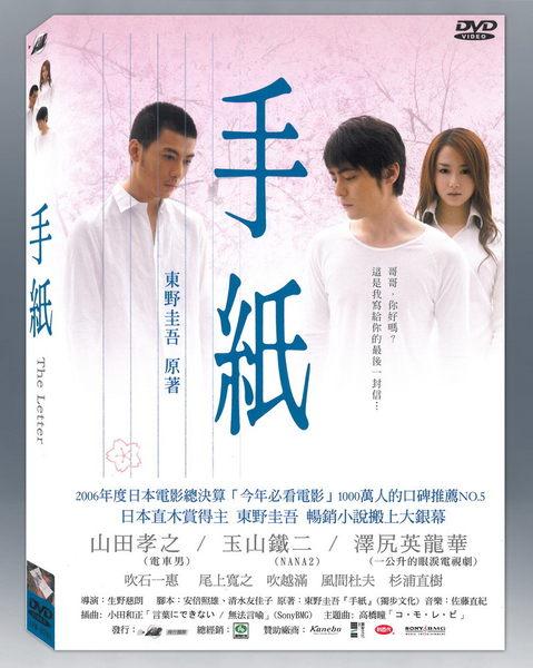 手紙 DVD The Letter 美麗人生 生野慈朗 電車男 山田孝之 一公升的眼淚 澤尻英龍華 (音樂影片購)