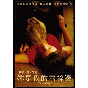 妳是我的蕾絲邊 DVD Je te mangerais 六個大師的童年 伊希兒‧勒貝斯柯 朱蒂‧戴薇斯
