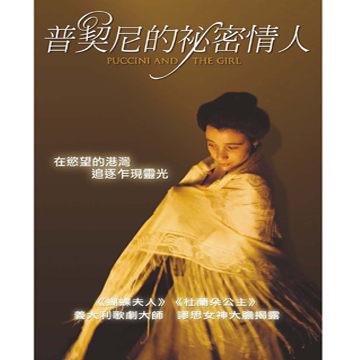 普契尼的秘密情人 DVD Puccini and the Girl 里卡多‧莫瑞提 Riccardo Moretti (音樂影片購)