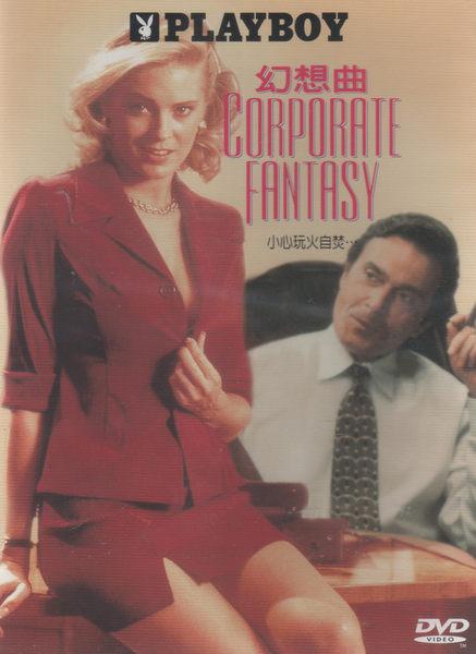 幻想曲 DVD PLAYBOY限制級廣告公司主管公司男女關係打賭金髮尤物遊戲規則 (音樂影片購)