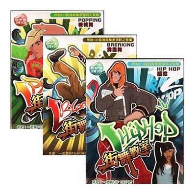 街舞教室DVD附CD 霹靂舞+機械舞+嘻哈 (三盒裝) BREAKING+POPPING+HIPHOP (音樂影片購)