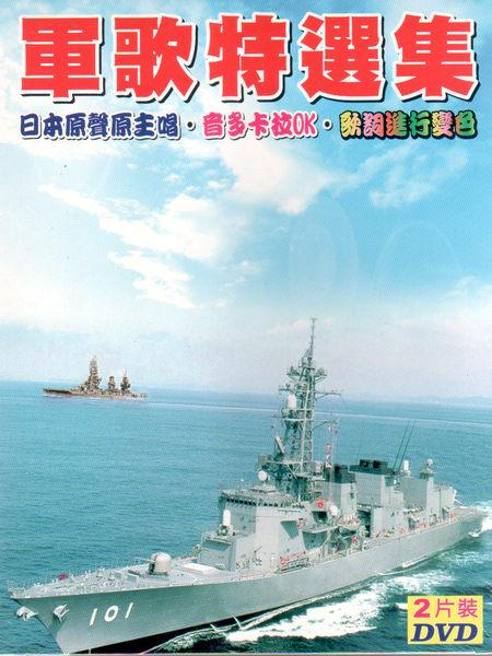 軍歌特選輯 DVD (音樂影片購)