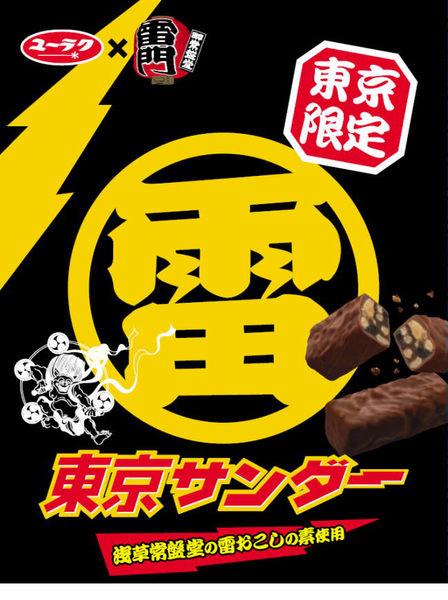 東京雷神 黑雷神巧克力 東京限定版 盒裝 日本進口 (代購) ブラックサンダー