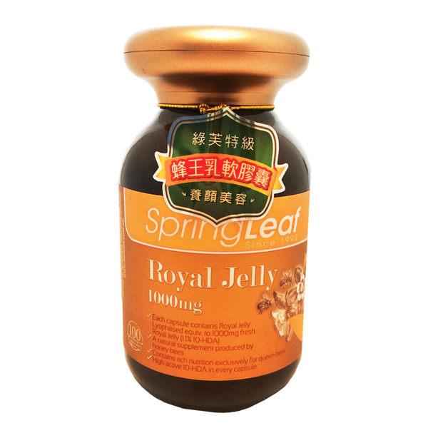 澳洲Homart活曼特 綠芙特级系列 蜂王乳軟膠囊 1000毫克 100顆