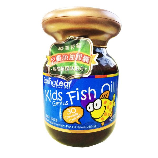 澳洲Homart活曼特 綠芙特級系列 兒童魚油軟膠囊30顆