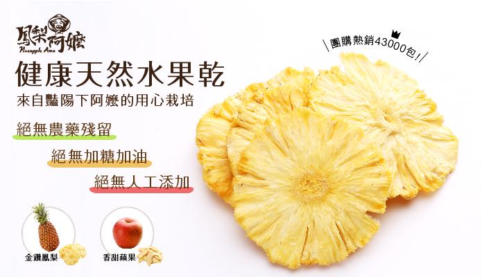 【鳳梨阿嬤】金鑽鳳梨乾  健康天然水果乾(不加糖)iFit推薦