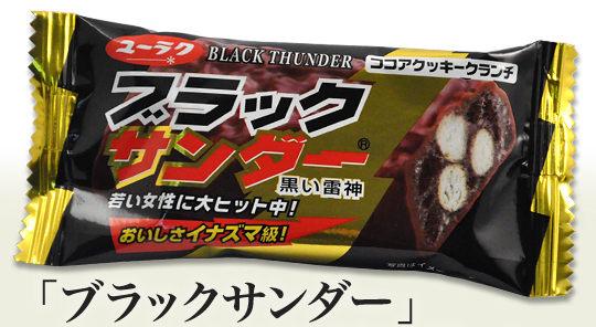 黑雷神巧克力 小雷神 日本進口 (代購) ブラックサンダーBlack Thunder chocolate bar